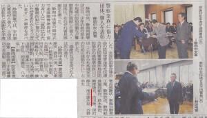 「静岡新聞」2010年12月29日(水)